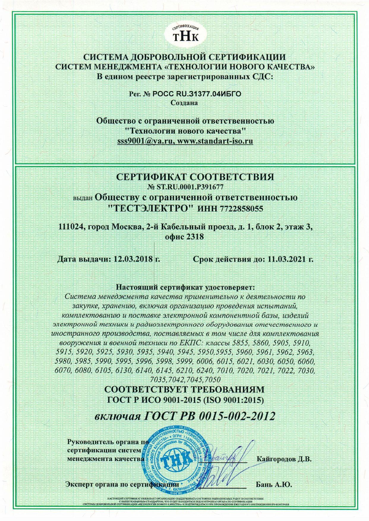 Сертификат ИСО, ГОСТ РВ