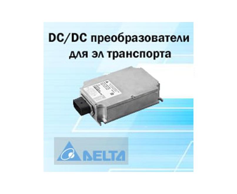 DC/DC преобразователи от Delta Electronics